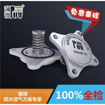 电池包PACK定压式防水泄压阀