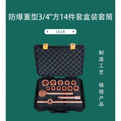 防爆重型3/4方14件套盒装套筒 101K