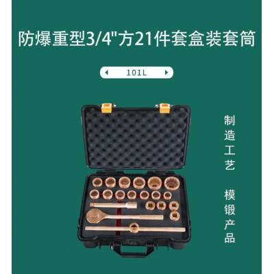 防爆重型3/4方21件套盒装套筒 101L