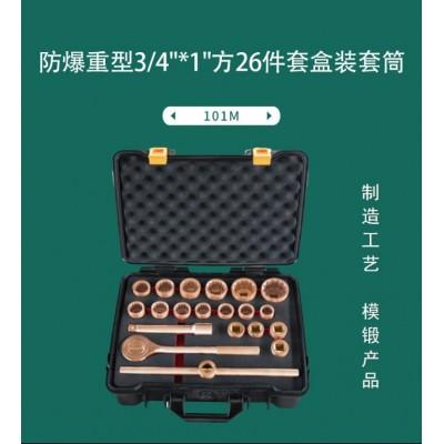 防爆重型3/4n*1方26件套盒装套筒101M
