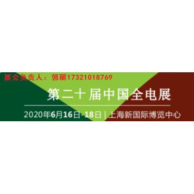 2020年中国上海第20届电磁线/接线端子展览会