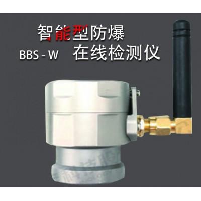 智能型防爆 BBS-W在线检测仪