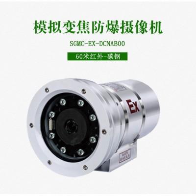 模拟变焦防爆摄像机SGMC—EX-DCNABOO