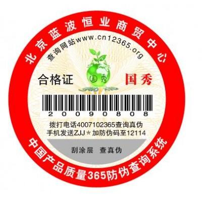 天津建材涂料防伪标签印刷制作公司