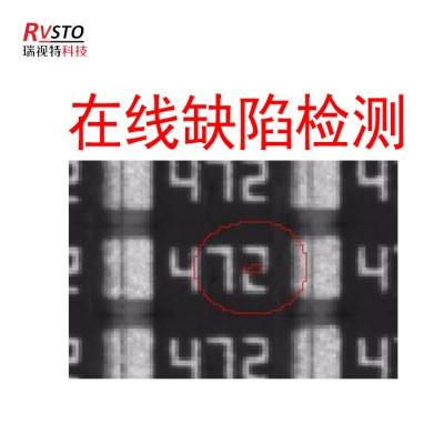 智能机器视觉检测设备  高精度产品外观检测 瑞视特厂家直销
