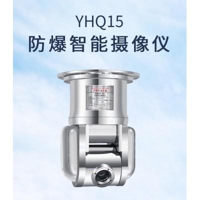 YHQ15防爆智能摄像仪 高分辨率彩色摄像机、大变焦镜头