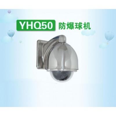 YHQ50防爆球机先进的防爆监控设备