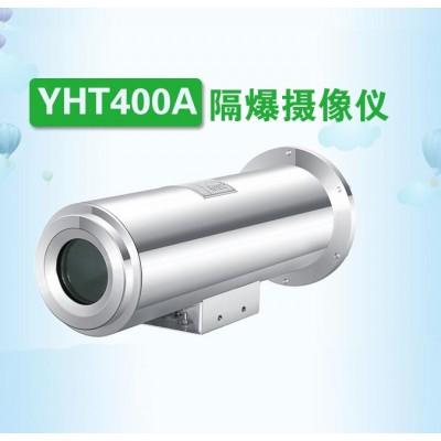 YHT400A隔爆摄像仪双重认证,适用多种环境