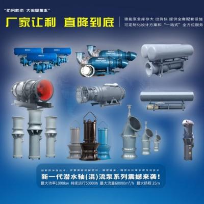 QZB潜水轴流泵的使用方法及注意事项,天津厂家