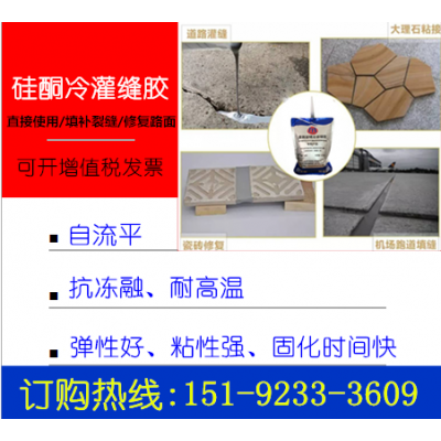 江西新余硅酮冷灌缝胶 低温粘性强 批量生产