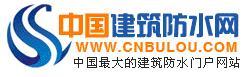 中国建筑防水网
