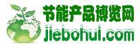 中国节能产品网