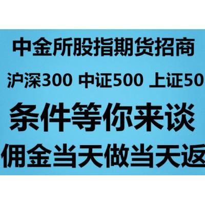 内盘沪深300招商竟然还有内幕?内盘沪深300招代理