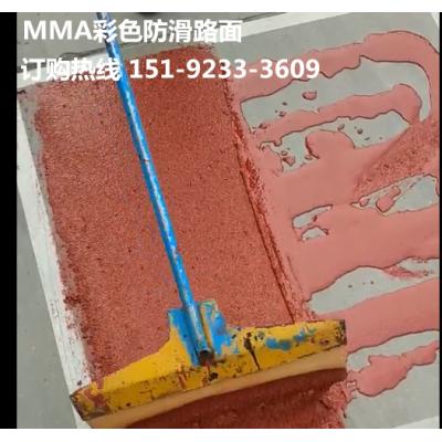 河南濮阳MMA彩色防滑路面 彩色沥青 路面改色剂