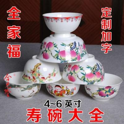 景德镇寿碗厂家,定做寿辰礼品陶瓷寿碗加字