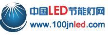 中国LED节能灯网