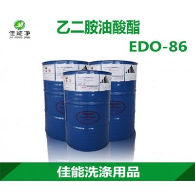 乙二胺油酸酯 高档除蜡水原料 环保表面活性剂 多功能乳化剂