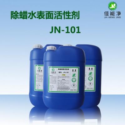 JN-101高浓度除蜡表面活性剂 工业清洗原料添加剂 渗透剂