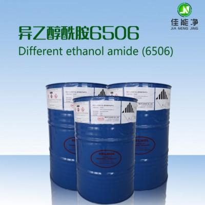 进口异乙醇酰胺6506 表面活性剂 工业乳化剂除蜡水原料