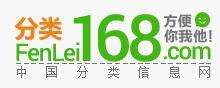 168分类网