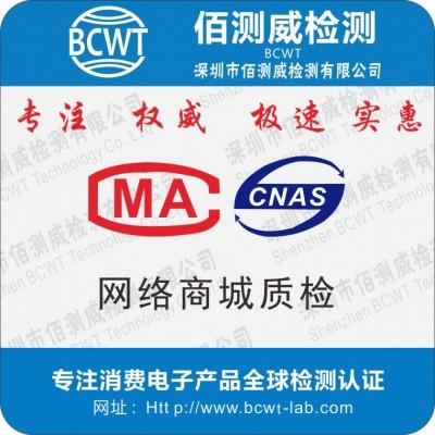 削皮器上京东商城CNAS CMA报告好做吗