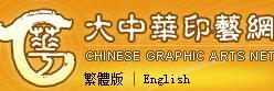 大中华印艺网