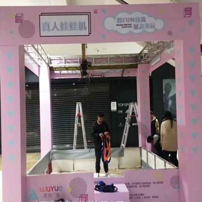 在游戏过程中可促进大家身体发展的真人娃娃机租赁