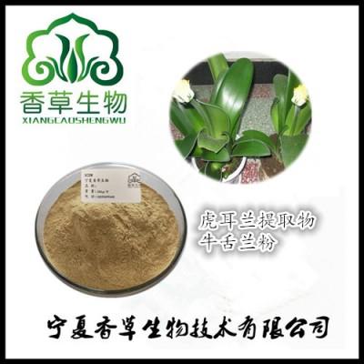 虎耳兰纯粉水溶型  虎尾兰叶粉   虎尾兰花提取液批发价格
