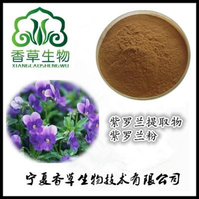 昆明堇菜粉100目 紫花地丁提取液 紫罗兰提取物批发价