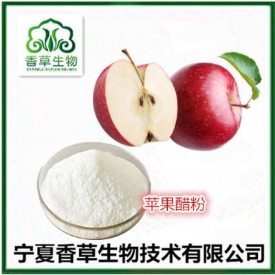 苹果醋粉厂家 可定制 苹果发酵粉批发 苹果醋粉98%