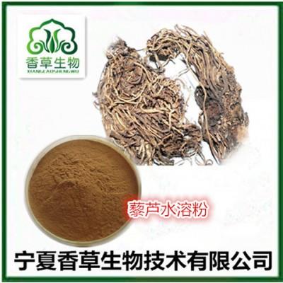 藜芦根水溶粉厂家 藜芦根流浸膏批发 山葱速溶粉