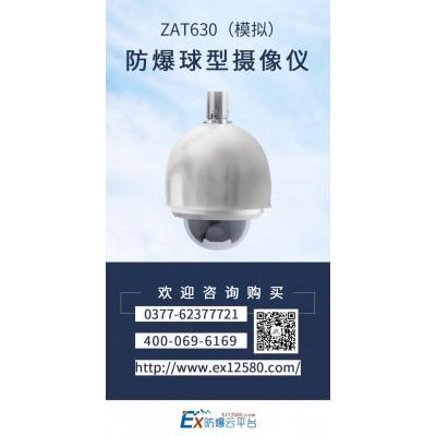 ZAT630 (模拟)防爆球型摄像仪