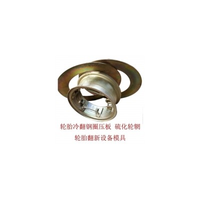 镀锌硫化轮辋翻胎模具钢圈坚固、耐用、重量轻、散热快