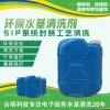 系统级封装SIP芯片清洗_合明科技_水基清洗工艺方案