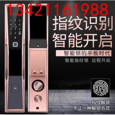 智能指纹锁家用防盗门密码锁智能wifi远程门锁磁卡电子密码锁