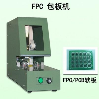 FPC钻孔前包板机|FPC包板机价格|FPC包板机厂商|浩恩