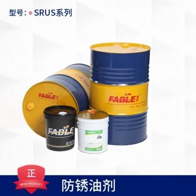 福邦溶剂型防锈油剂SRUS系列 过盐雾测试24小时以上防锈油