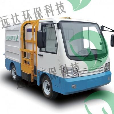 侧挂垃圾清运车电动小型优质垃圾分类专用垃圾车