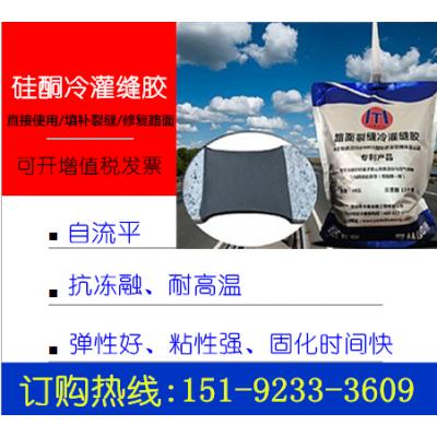山西忻州硅酮冷灌缝胶 路面施工缝填补