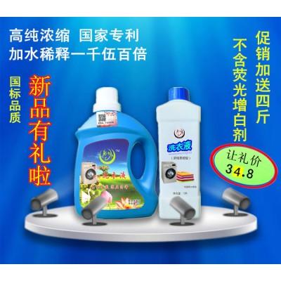 高纯浓缩洗衣液1kg装 加送促销原装洗衣液4斤