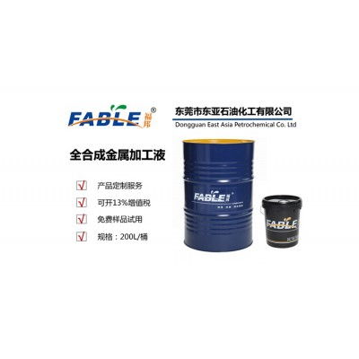 福邦全合成切削液 金属加工 通用型 不发臭防过敏FKT系列