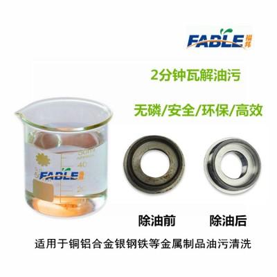 福邦金属脱脂剂 表面处理碱性脱脂剂 不锈钢脱脂除油清洗剂