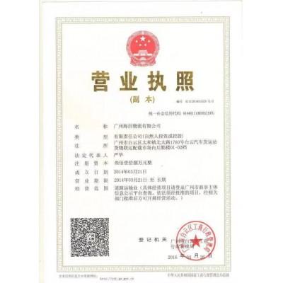 广州海汌轿车物流公司-广州至全国各地小轿车托运服务
