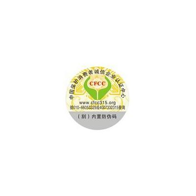 南阳镭射激光防伪标签印刷制作公司