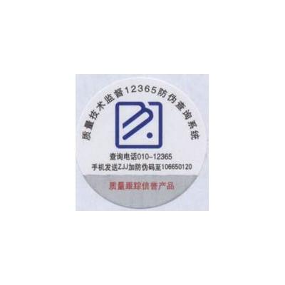 武汉建材涂料防伪标签印刷制作公司