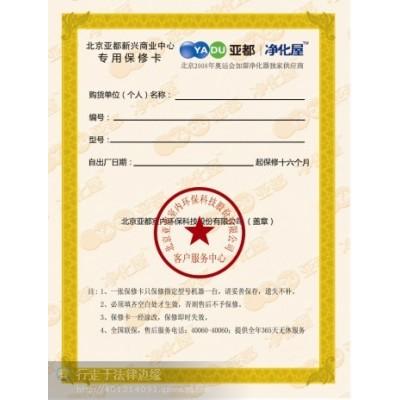 北京结业证书 防伪毕业证书 安全线防伪结业证制作