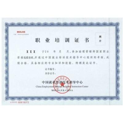 北京投资理财公司防伪证书制作 安全线水印纸防伪证书印刷