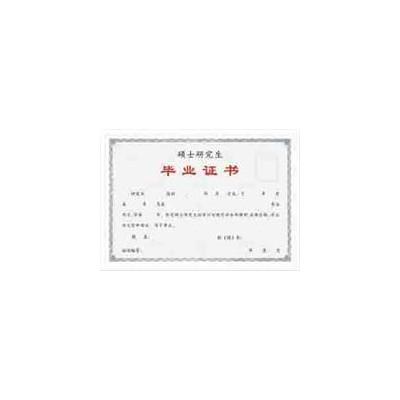 北京防伪证书印刷音乐考级证书印刷 水印纸防伪证书印刷