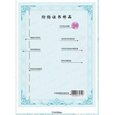 北京防伪收藏证书印刷 金钻宝笔安全线水印纸防伪收藏证书印刷