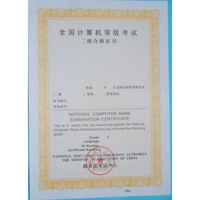 北京浮雕底纹雕刻防伪停车证设计制作印刷